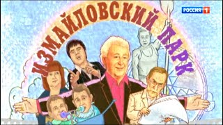 Измайловский парк 16.06.18. Большой юмористический концерт