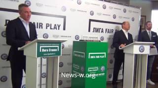 """Презентация Премии «Лига FAIR PLAY» - Москва, """"Поляна"""" 25.08.2017"""