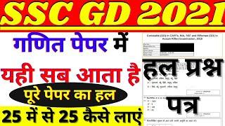 SSC GD MATHS PRACTICE PAPER   ssc GD math paper 2021 ssc GD gd math question bsa class ssc gd bsa