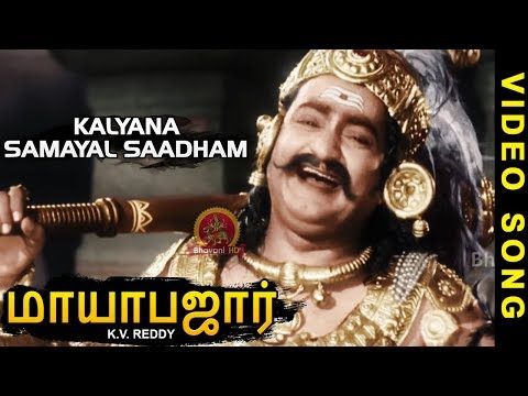 Mayabazaar Tamil Movie Video Songs - Kalyana Samayal Saadham Full Video Song - N. T. Rama Rao