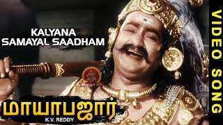 Mayabazar Tamil Video Songs | Kalyana Samayal Saadham Video Song | NTR | Savitri
