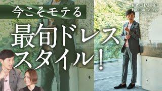 戸賀敬城がプロデュースするコスパ抜群&上質スタイル! | Fashion College Special Lesson21.できるオトコのドレススタイル