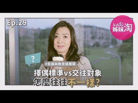 擇偶條件vs交往對象,怎麼往往不一樣?!  無意識層面  鄧一個人咖啡EP.29   姊妹淘babyou - YouTube