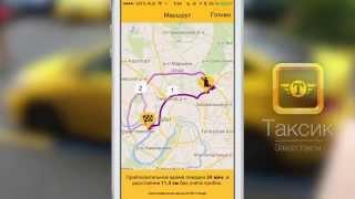Таксик. Заказ такси с iPhone и iPad(Для себя, для коллеги, для жены и для друга. Много машин, много заказов, программа одна. Подробнее о Таксике:..., 2014-08-22T12:02:36.000Z)