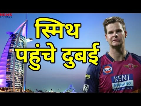 IPL छोड़ Dubai पहुंचे Steve Smith, Fans को लगा झटका