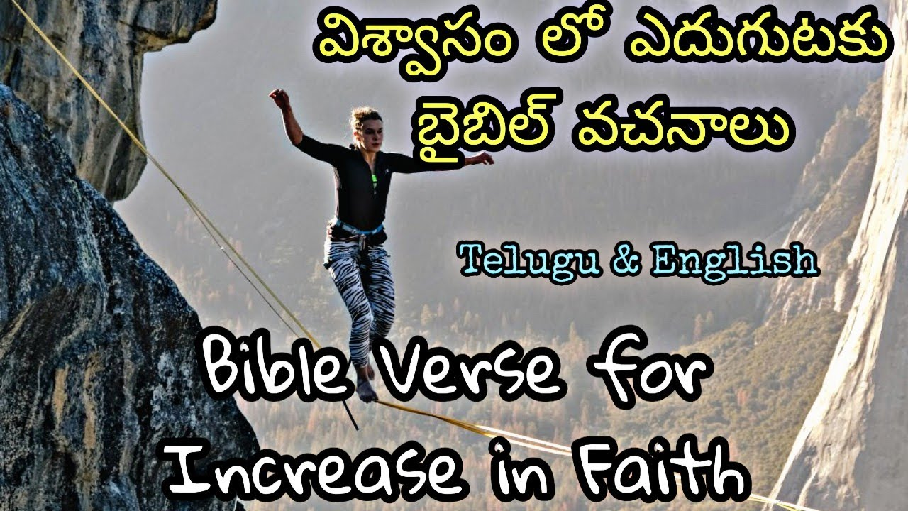 వ శ వ సమ ల ఎద గ టక బ బ ల వ క య ల Faith Bible Verse Telugu And English Youtube