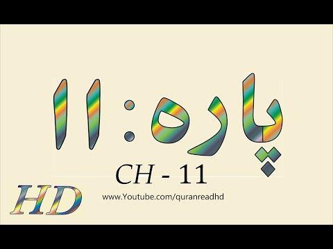 Quran HD - Abdul Rahman Al-Sudais Para Ch # 11 القرآن