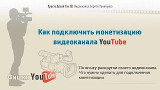Как подключить монетизацию на Youtube