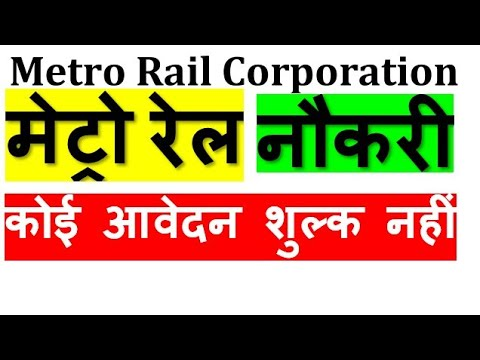 Metro Rail Job Uttarakhand Ukmrc Metro Latest Vacancies In