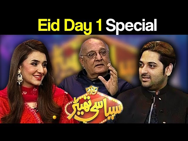 Eid Special - Syasi Theater - 16 June 2018 - Express News