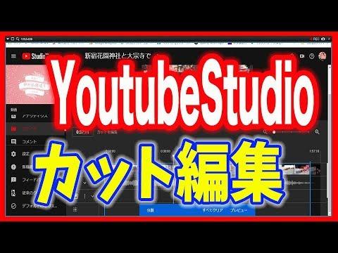 Youtube 編集 の 仕方