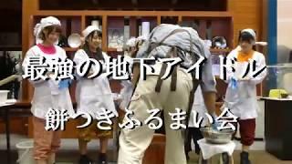 2018,9,47 餅つきふるまい会 仮面女子~アーマーガールズ~(割烹着ガー...