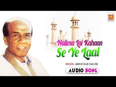 Halima Lai Kahaan Se Ye Laal    ||   Abdur Rab Chaush   ||   Audio   ||   Musicraft