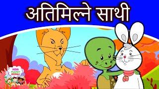 अतिमिल्ने साथी I Best Friends Story In Nepali | Nepali Fairy Tales | Nepali Cartoon | New Story
