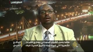 الواقع العربي- لماذا تراجعت المشاركة السياسية للشباب السودانيين؟