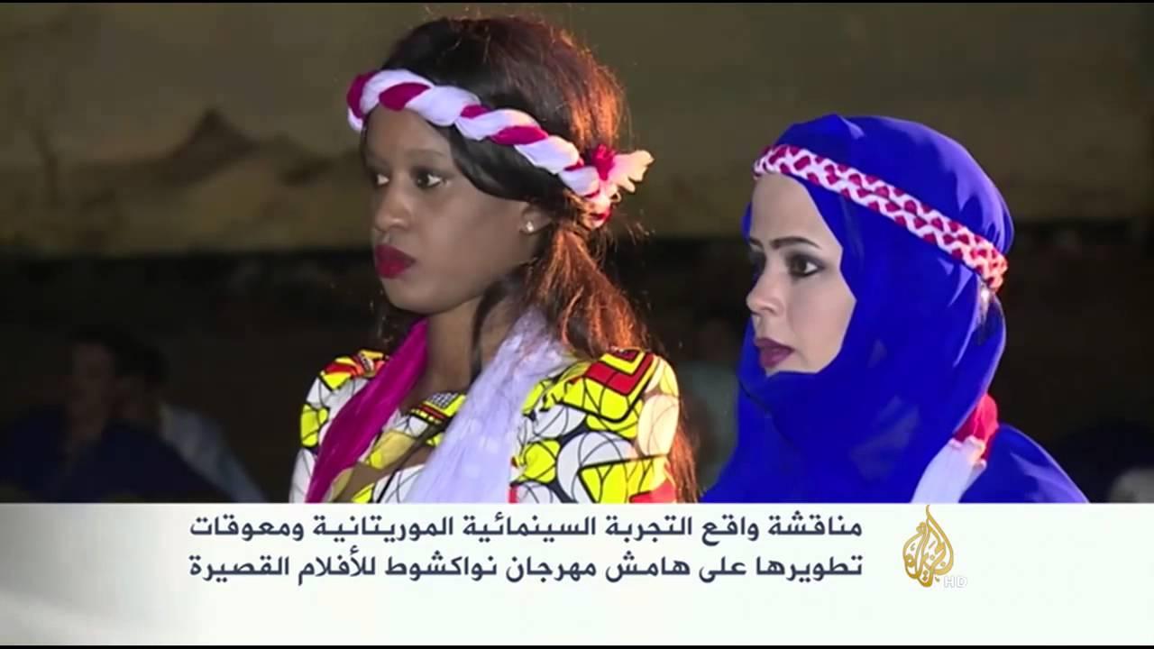 اختتام مهرجان الفيلم القصير في موريتانيا