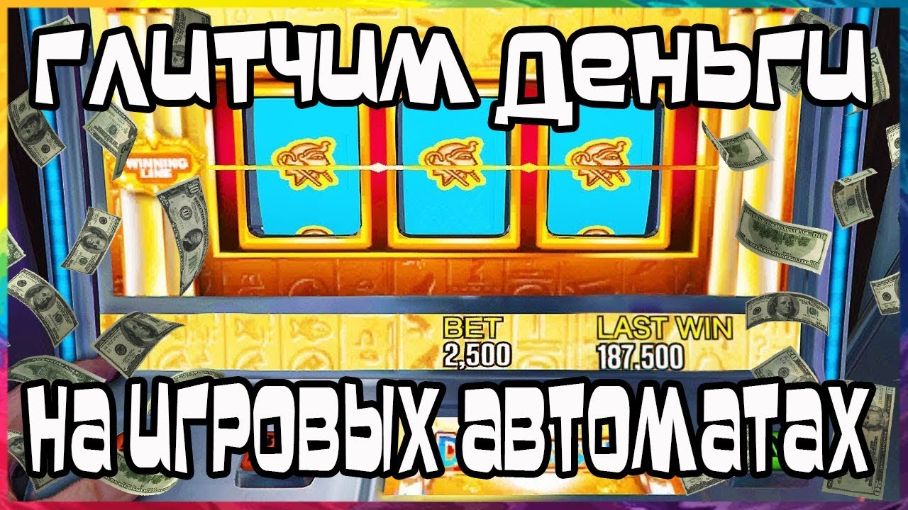 Играю в онлайн казино (игровые автоматы на деньги)