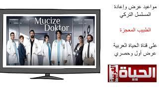 قناة الحياة العربية وتوجه