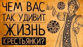 Что, если бы Вы стали крестьянкой на Руси?