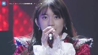 モーニング娘。'17 - ナルシス カマってちゃん協奏曲第5番 モーニング娘。'17 検索動画 21