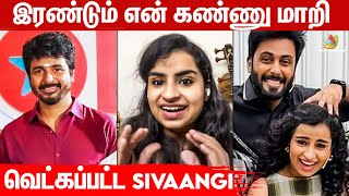 Sivakarthikeyan அண்ணன தப்பா புரிஞ்சுக்கிட்டேன் | Sivaangi Cute Speech |Cook with comali, Don, Ashwin