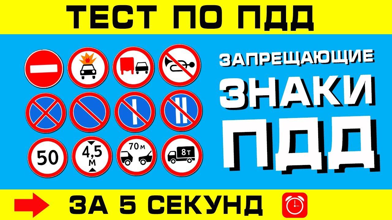 ТЕСТ ПО ПДД. Запрещающие знаки ППД за 5 секунд!