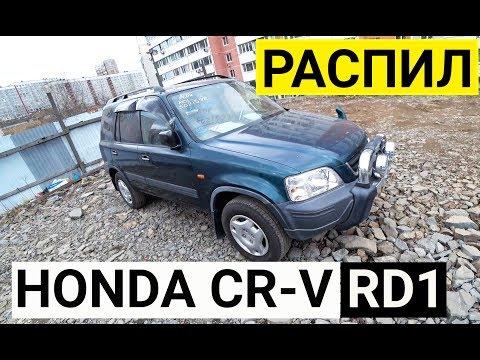 Авто из Японии - HONDA CR-V RD1 на запчасти с аукциона Японии!