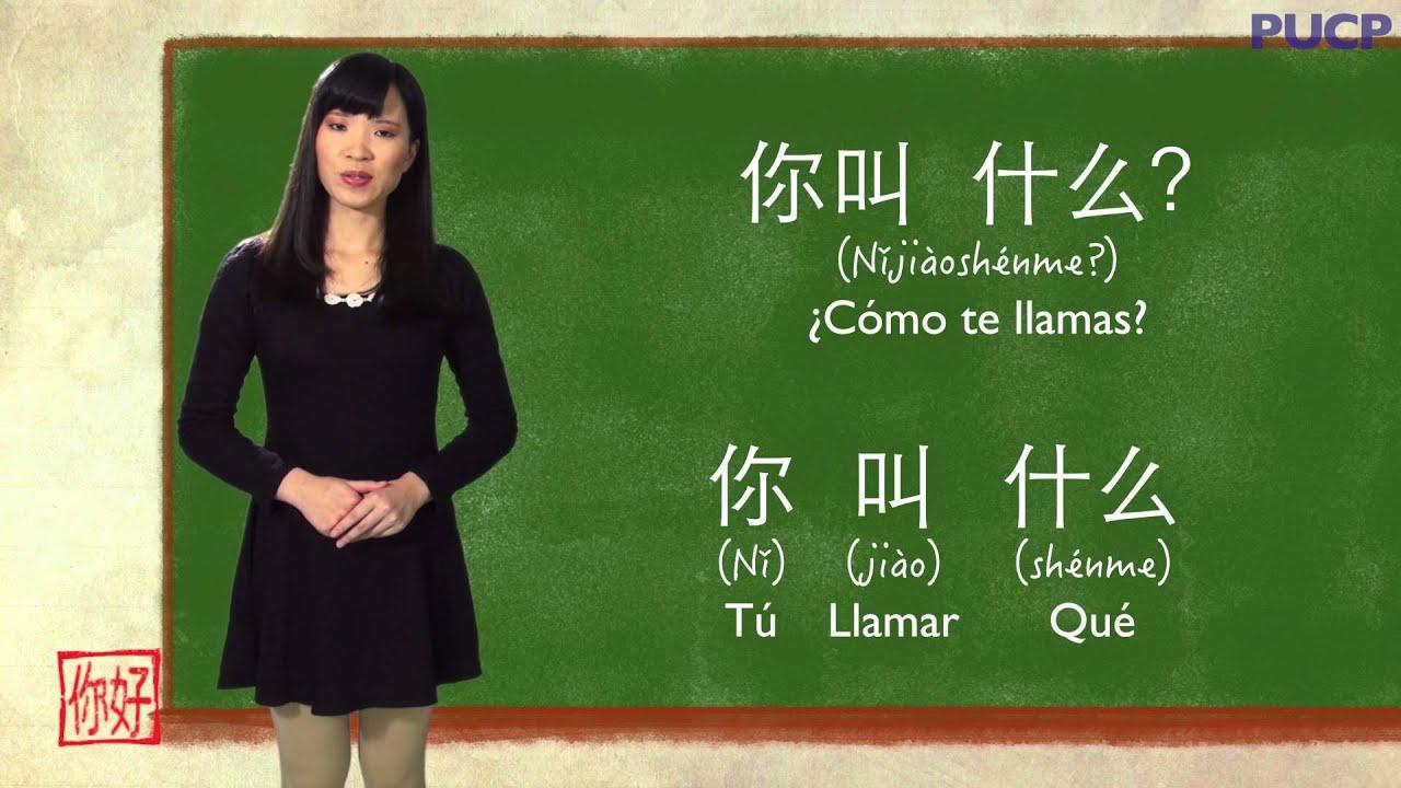 Nihao Pucp Di Tu Nombre En Chino Mandarín Youtube