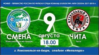 Smena Komsomolsk vs FC Chita full match