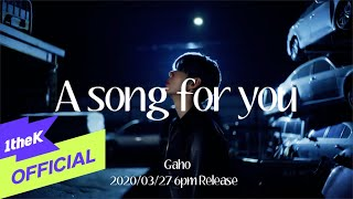 [Teaser] Gaho(가호) _ A song for you