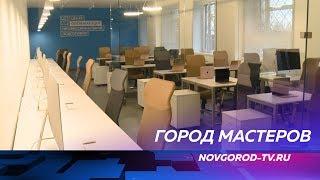 В новгородском строительном колледже открылся центр опережающей профессиональной подготовки