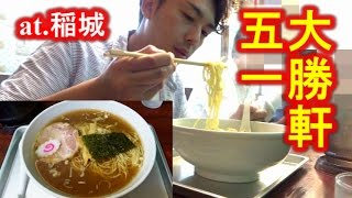稲城市代表!永福町系大勝軒「大勝軒 五一」の絶品中華麺を食す!Must Eat Ramen in Japan [Ramen Otaku] [IKKO'S FILMS]
