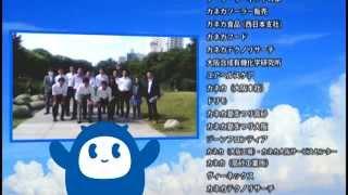 恋するフォーチュンクッキー カネカグループVer.