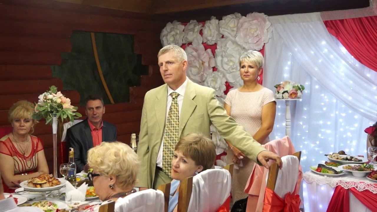 Поздравление на свадьбу от родителей ютуб