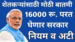 पी एम किसान योजना मोठी बातमी   Pradhan mantri kisan yojana   pm kisan yojana today news   pm yojana