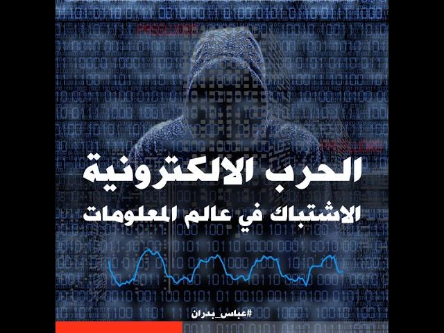 ما هي الحرب الالكترونية