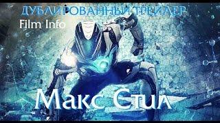 Макс Стил (2016) Трейлер к фильму (Русский язык)