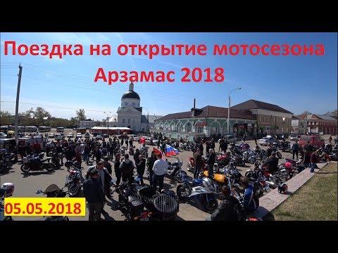 Поездка на открытие мотосезона Арзамас 2018