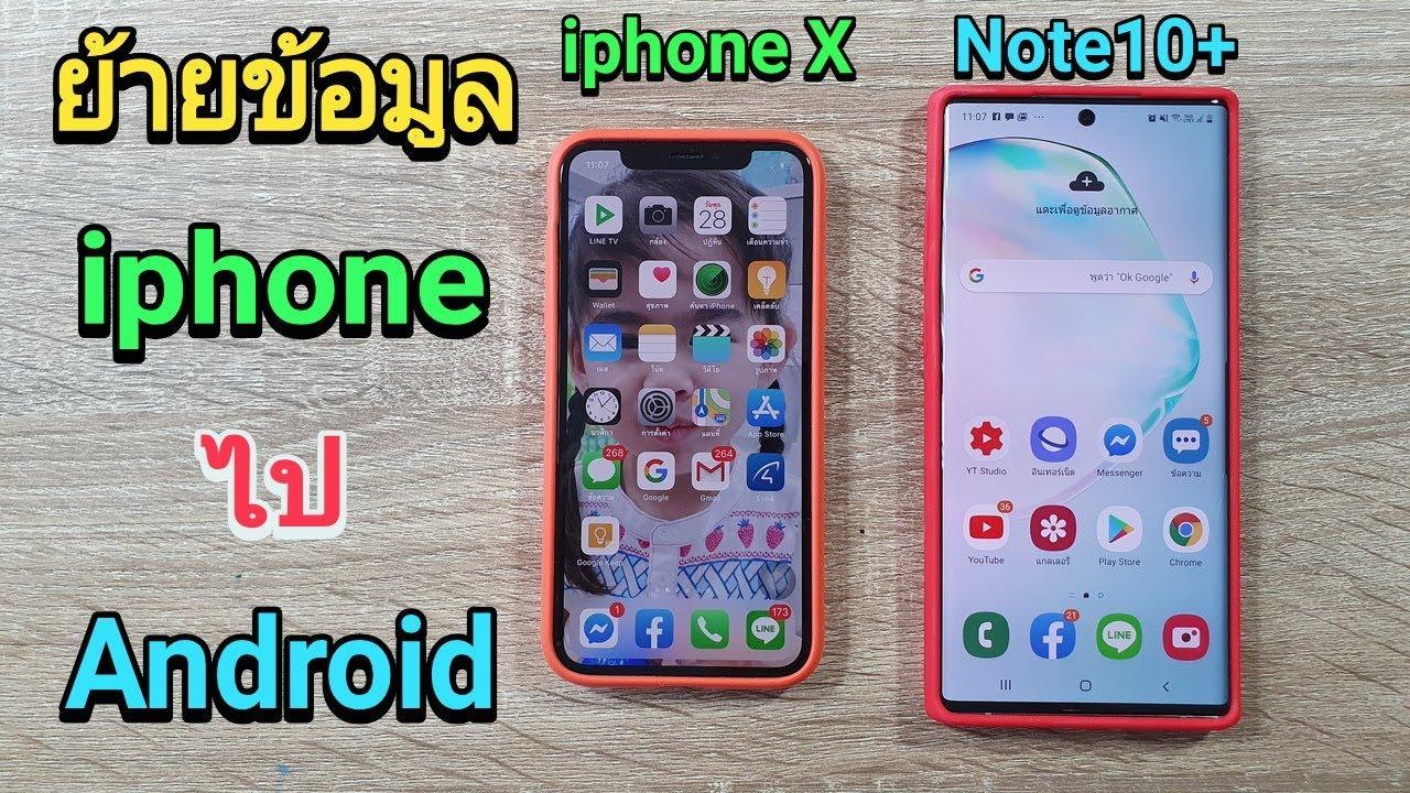 ย้ายข้อมูลจาก iPhone ไป Android ( iphone X ไป Note10+ )