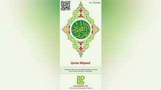How to use Quran majeed App  PART 1 screenshot 2