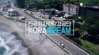 KORAD - 코라드림 홍보영상