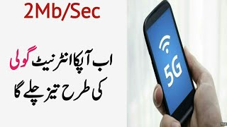 How To Increase Internet Speed On Mobile || Urdu/Hindi