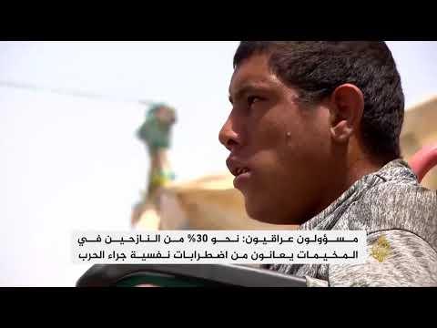 انتشار الاضطرابات النفسية بين نازحي مخيمات الموصل  - نشر قبل 3 ساعة