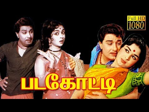Padagotti | M.G.R,Saroja Devi,M.N.Nambiar | Tamil Superhit Movie HD