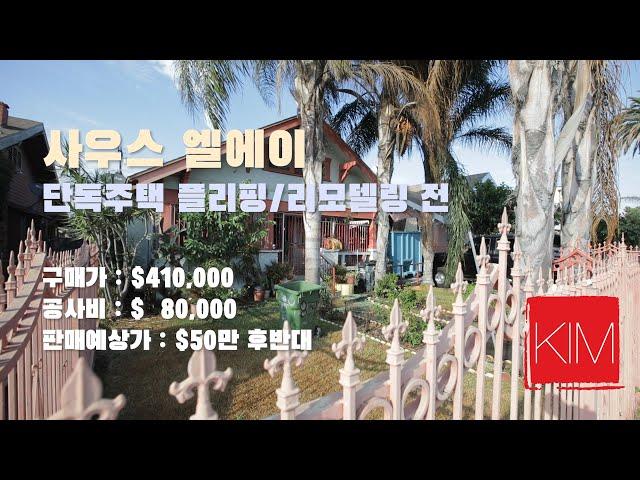 [김원석 부동산] South LA 단독주택 플리핑/리모델링 BEFORE  3 BED 2 BATH 판매가 50만불 후반대