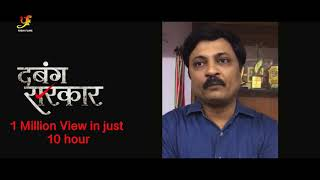 दबंग सरकार के Producer Deepak Kumar Say Thanks To All Viewers First Song