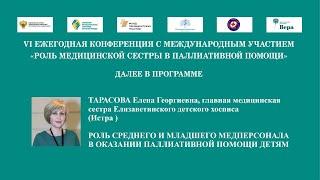 Роль среднего и младшего медперсонала в оказании паллиативной помощи детям Тарасова Е Г