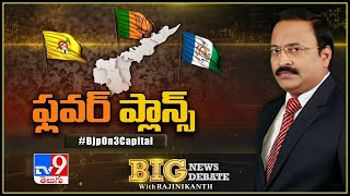 Big News Big Debate LIVE : BJP On 3 Capital || 3 రాజధానులపై కమలం కొత్త పాట..! - Rajinikanth TV9