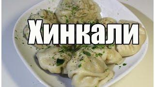 Хинкали / Khinkali | Видео Рецепт(Видео рецепт «Хинкали» от videoretsepty.ru ПОДПИСЫВАЙТЕСЬ НА КАНАЛ: ..., 2016-12-10T06:30:47.000Z)