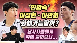 [KBL 핫이슈] '찐앙숙' 이정현 이관희 화해가능할까? 당사자가 말한 실제 관계, 화해 가능성